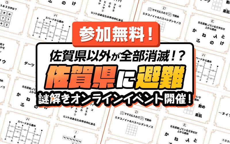 みんなも挑戦!佐賀県謎解きオンラインイベントを開催