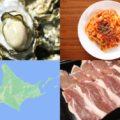 北海道在住ライターが選ぶ、北海道食材のお取り寄せ厳選3つをご紹介!