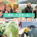 「圧倒的に佐賀県が良い!」移住者たちから仕事の話を聞いてきた_PR