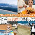 47歳でセミリタイアしてアメリカ移住する予定が、なぜか「佐賀県」に移住した話_PR