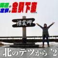 JR北海道の廃止予定駅を全駅下車してきた【北のテツから'21冬】