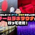 【サウナ×アート】六本木の「チームラボサウナ」に行ってきた!最速レポート!