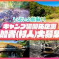 【いよいよ始動】キャンプ場開拓企画、参加者(村人)大募集!