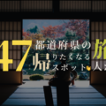 【旅人の叡智を集めた日本全国の穴場リスト】47都道府県別もう一度行きたくなる思い出のスポット