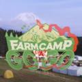 ファームキャンプアゴーゴーに行ってきた!静岡の朝霧高原で牧場キャンプ!?