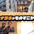 別次元のととのい!?ついに東京進出した「サウナラボ」がものすごかった【サウナー歓喜】