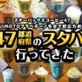 スターバックスコーヒー47 JIMOTOフラペチーノを全て飲むために47都道府県のスタバに行ってきた_PR