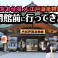 【2021年9月5日まで】東京お台場 大江戸温泉物語!閉館前に行ってきた