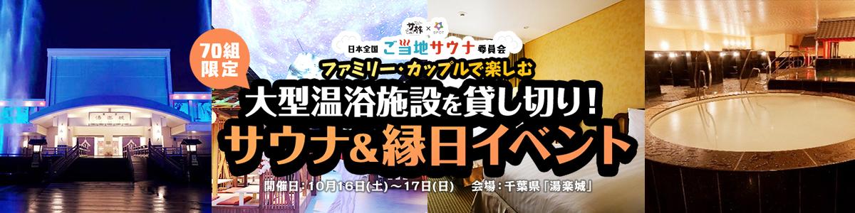 【急げ!】70組限定の大型スパ貸切企画! サウナ&縁日  @千葉県「湯楽城」