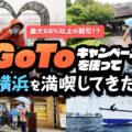 最大50%以上割引?GoToキャンペーンを使って一日横浜を満喫してみた!